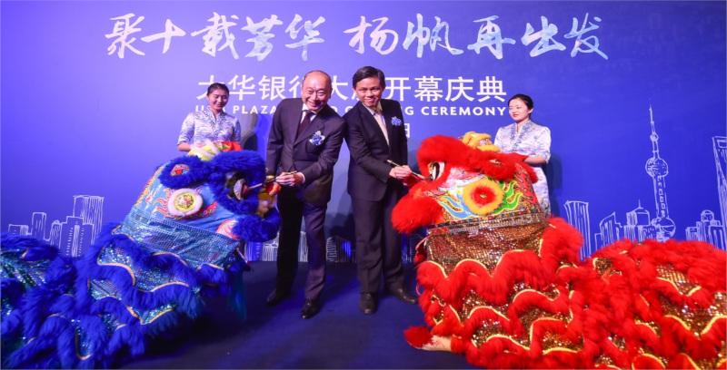 UOB buka ibu pejabat baharu di Shanghai